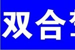 盘锦双合驾校