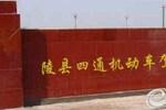 陵县四通驾校