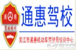 吴江通惠驾校