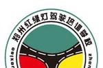 郑州红绿灯驾校