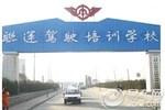 潍坊联运驾校