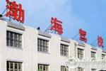 葫芦岛渤海驾校