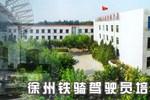 徐州铁骑驾校