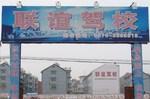 衢州联谊驾校