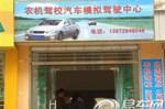 丹江口农机驾校