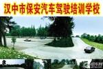 汉中保安驾校
