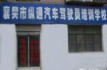 襄樊纵通驾校