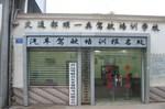 长沙交通驾校