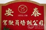 惠州安泰驾校
