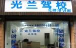 重庆光兰驾校