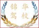 福州锦华驾校