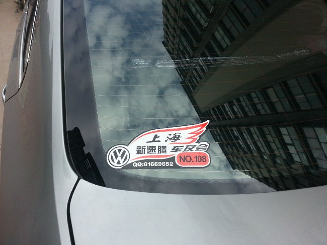速腾车友会车标 - logo设计 - logo/vi设   ↑图:邢台速腾车友会高清图片