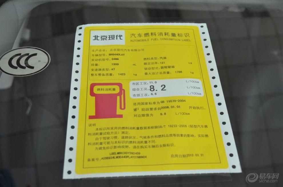 【看车贴~北京现代ix35新款看车】_山东毛豆剥完论坛怎么洗手痒图片