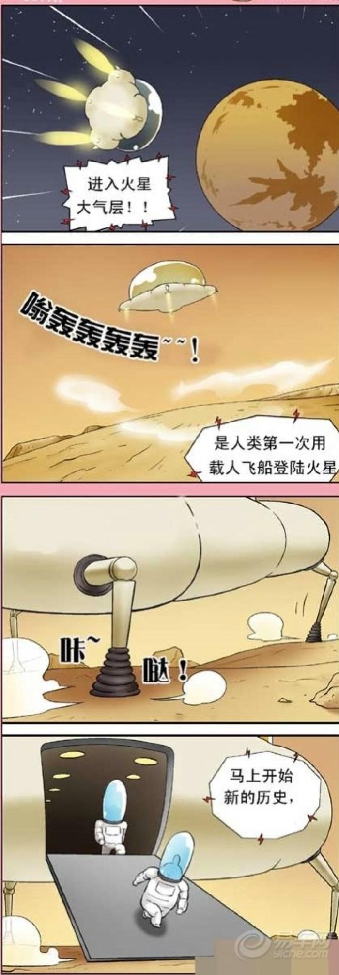 【人类漫画:车友首登火星】_河南内涵_漫画葵汽车图片