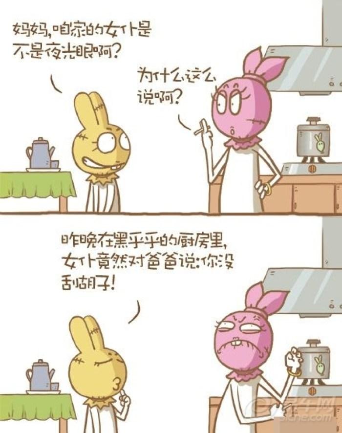 【内涵漫画:夜光眼】_河南钻石_汽车论坛-易挖车友漫画图片图片