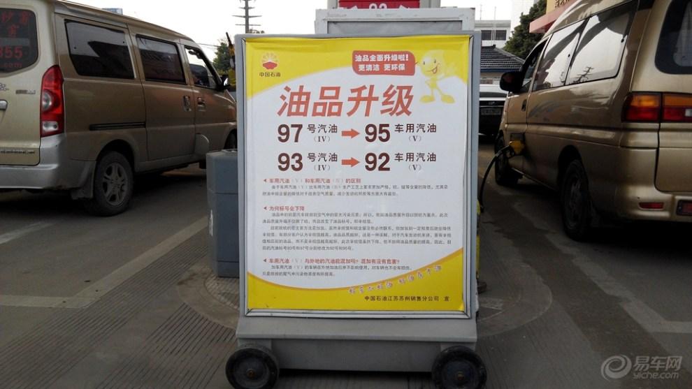 【国5和国4汽油区别小常识】_全球鹰GX7论坛