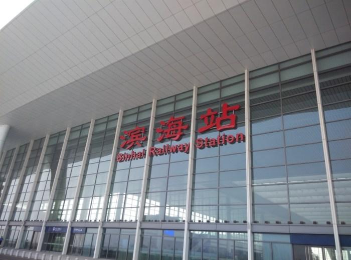 ————天津,滨海新区,津秦高铁滨海站.