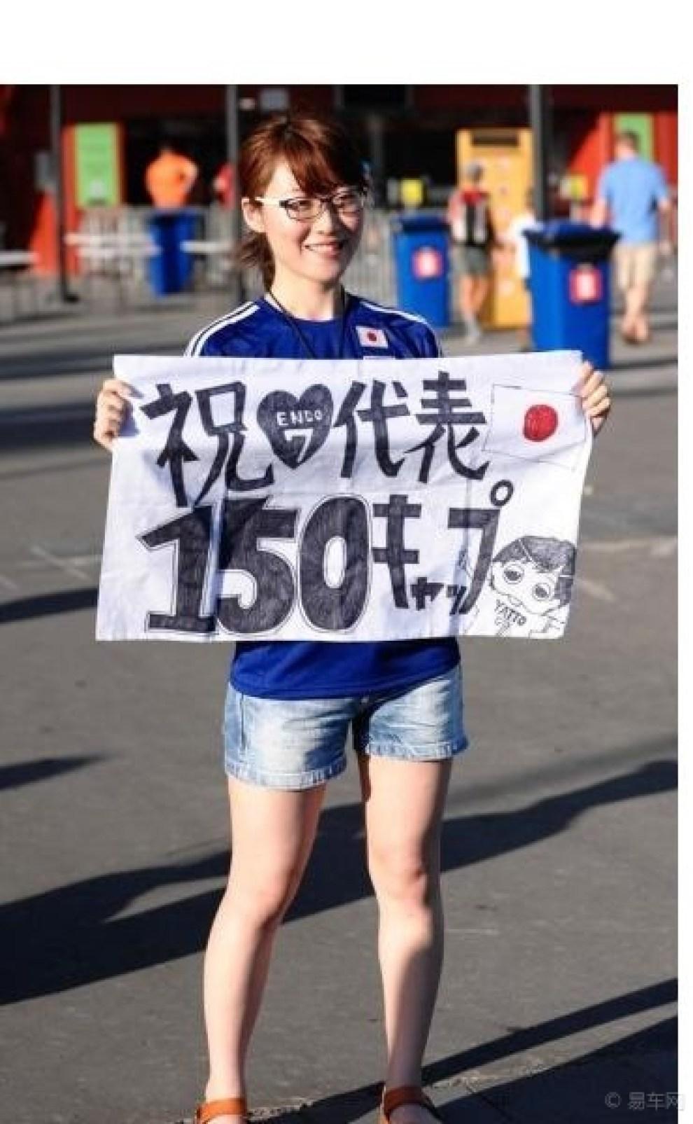 【日本美女足球娇俏可爱131】_易车公园大联美女图片球迷广东图片