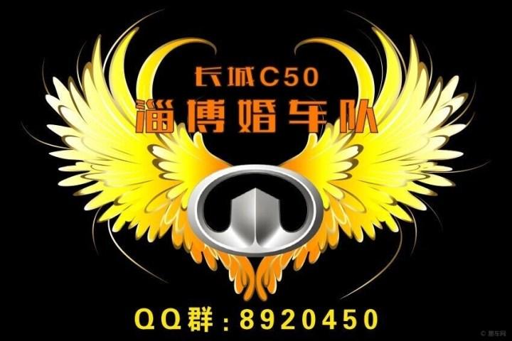 淄博长城腾翼c50婚车队队标震楼图片