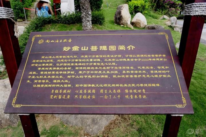 海南行-三亚南山寺