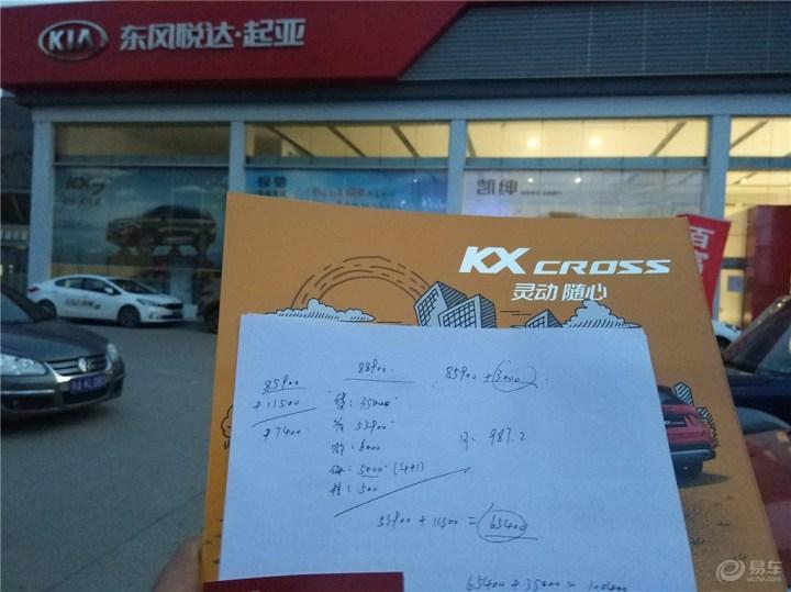 #新车集中营##帮询价#起亚KXCROSS帮询价(西安)
