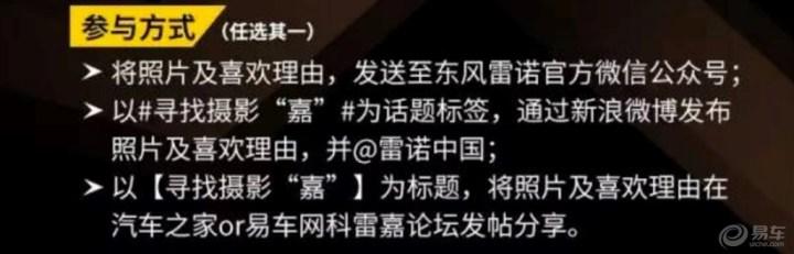 """【寻找摄影""""嘉""""】第一次看到科雷嘉实车,顺带说个不错的活动"""