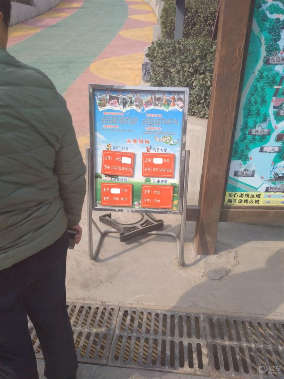 【五龙山野生动物园论坛值得一去】_河南游记去梵净山v论坛攻略图片