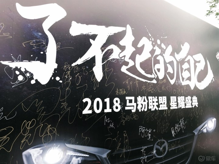【活动回顾】了不起的自己 2018马粉联盟 星耀盛典
