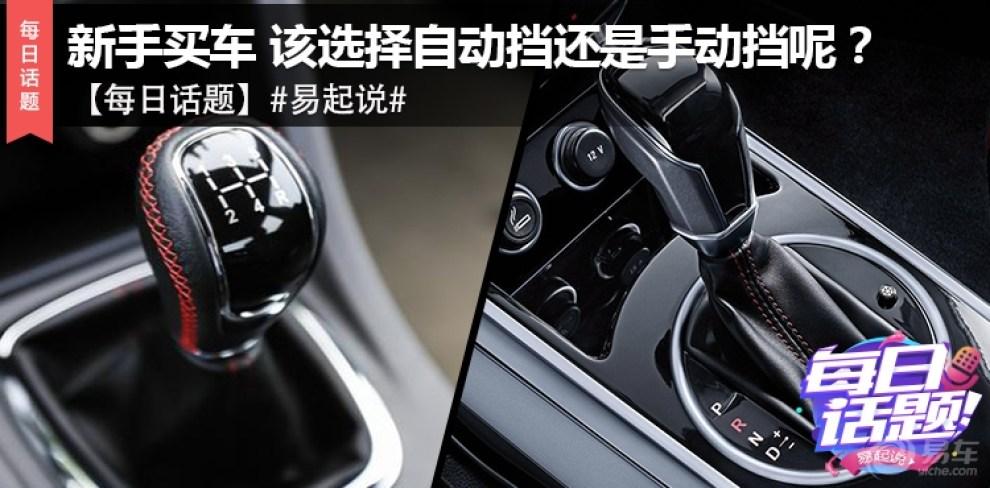【每日话题】新手买车,到底该选择自动挡还是手动挡好?