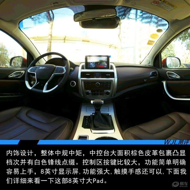 #易车众测#比速T5一款搭载8AT的大尺寸自主新秀