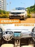 #易车众测#长安欧尚A800 家用MPV的最佳之选