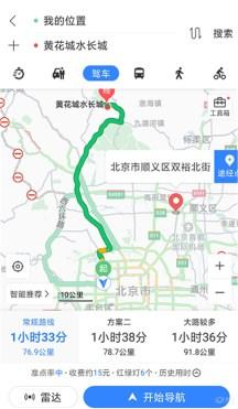中华V3在路上 自驾畅游水长城