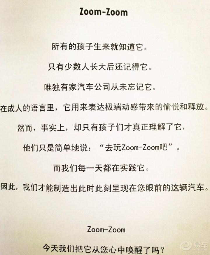 心有归属,驰骋自由——生活因马自达更美好(申精)