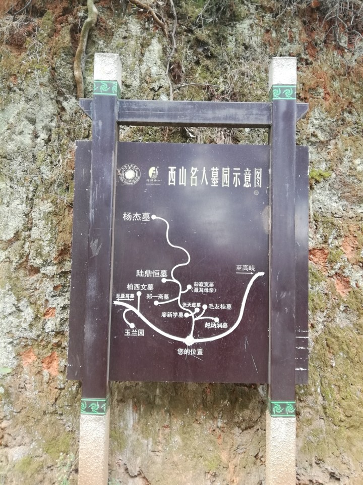 """求精:""""滇中第一佳境""""-西山游记(上篇)"""