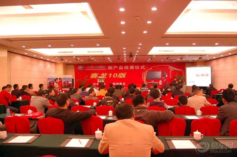 一汽解放青岛汽车厂赛龙10版杭州上市