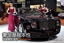 2010北京车展 独家解析宾利Mulsanne