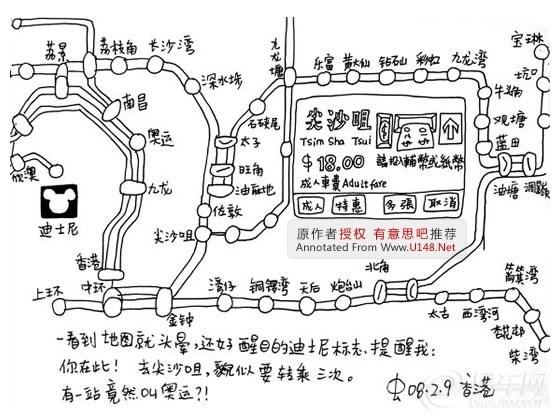 虫虫手绘旅行日记:跟我去香港