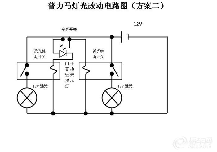 12款普力马灯光改造自制电路图
