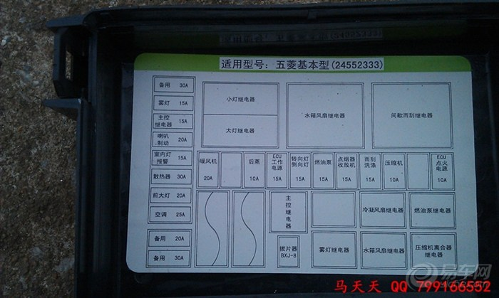五菱荣光论坛高清图片