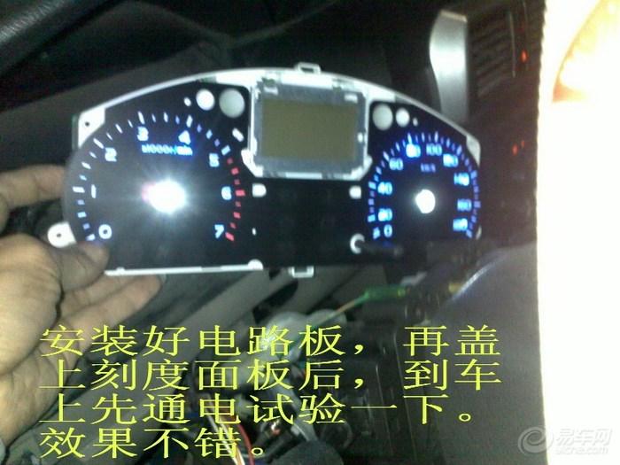 五菱荣光仪表盘背光灯改装(有具体详细改装图片)