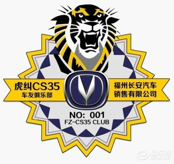 经过几天的研究··福州cs35车友俱乐部车标终于出炉咯~!