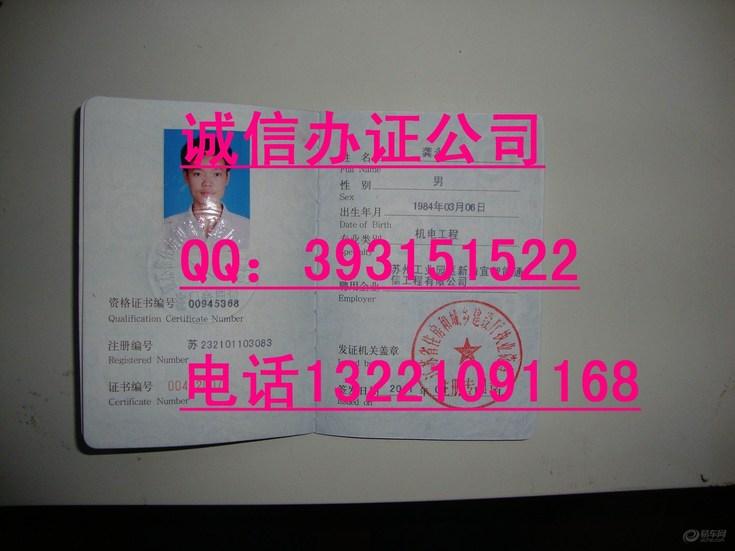 【二级注册建造师证_上海房产证样本图