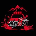越野8关_老蔡
