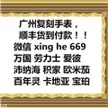 卖复刻手表微信xinghe669