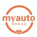 MYAUTO车评