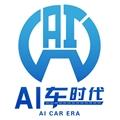 AI车时代