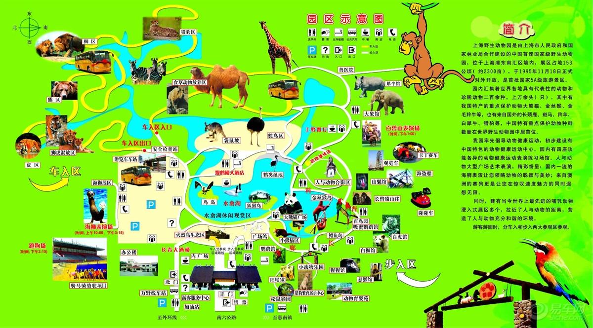 上海野生动物园_野生动物园大门