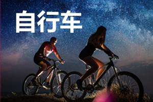 自行车论坛