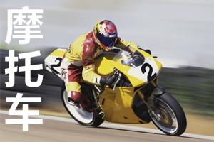 摩托车论坛